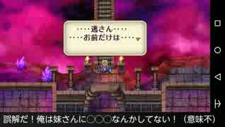 【嫁VS皇帝】初見字幕プレイスマホ版ロマンシングサガ2PART94