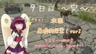 【7DTD】 姉妹たちの7Days to die (α15.2) Part.7