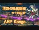 【WoWs】清霜の戦艦訓練 六十四日目 コンゴウ 分艦隊編