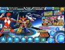 スーパーロボット大戦X-Ω [スパクロ] 恐竜戦隊ジュウレンジャー 参戦イベ4