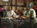 【三国志Ⅸ】異民族騒乱 第32話