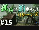 【The Forest】孤島に泊まろう!リターンズ #15【2人実況】