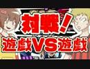 サムネ:【遊戯王デュエルリンクス】対決! 遊戯VS遊戯【実況プレイ】