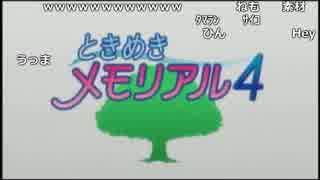 【ch】うんこちゃん『ときめきメモリアル4』part1【2017/05/13】
