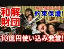 【韓国慰安婦財団の使い込み発覚】 全額を慰安婦に渡すのは不可能!