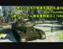 博士と助手の戦車を極める道-29-WarThunder-ソ連プレミアム重戦車IS-2 1944 復讐