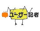 ニコニコ超会議2017「ユーザー記者のすゝめ」