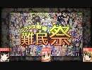 【合わせてみた】ニコニコ動画難民祭【Girls Edition】