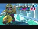 ペーパードライバーのマリオカート8DX #09【実況】