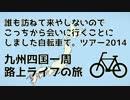 【ゆっくり】路上ライブしながら自転車で九州四国一周part01【博多】
