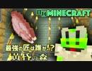 【日刊Minecraft】最強の匠は誰か!?黄昏の森 冒険へGO!7日目【4人実況】