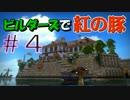 【DQB】ホテルアドリアーノを造る!#4【紅の豚】