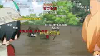 けものフレンズ台湾配信版のコメント 第二話 コツメカワウソ登場