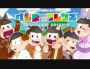 【松人力+手描き】けもまつフレンズ【松企画】 thumbnail