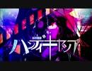 【歌ってみた】ハンディキャップ【ごんきち】 thumbnail