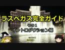 【ゆっくり】ラスベガス完全ガイド その1 イントロダクション編