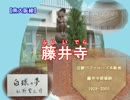 ミクリンレンルカ/近鉄バファローズの歌/近鉄南大阪線・吉野線の駅名