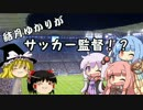 【FM2017】結月ゆかりがサッカー監督!?#9