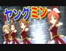 ヤングミン by 伯方 アイドルマスター/動画 - ニコニコ動画 (05月15日 21:45 / 9 users)