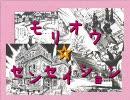 『モリオウ☆センセイション』を作って歌ってみた thumbnail