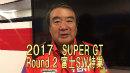 松田次生と小倉茂徳のモーターホームレディオ#173「2017SUPER GT R2富士戦特集」