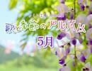 【歌と季節のアルバム】5月◆鯉のぼり/茶摘み/おかあさん