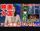 【韓国は超アニメ大国だ】アニメ映画にハズレはない! カリオ○○・・・