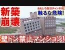 【韓国で新築びっくりマンションが話題】 壁に触れるとその場で崩れる!