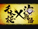 「CRスーパー海物語IN沖縄4 桜バージョン」PV