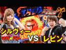 【新番組】マガバト#1「レビンVSシルヴィー」(ぱちんこCR北斗の拳7転生)