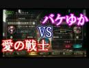 【シャドウバース】バケゆかVS愛の戦士