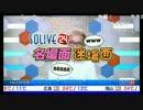 SOLiVE24 名場面迷場面 (2017-05-14) (1/3)