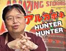 #178表 岡田斗司夫ゼミ『HUNTER×HUNTER第1巻』解説と『アルカポネ』(4.30)