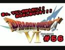 【初実況】ドラクエ6の旅!勇者しちゃうぜ!【part56】