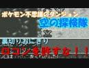 ポケモン不思議のダンジョン 空の探検隊 実況プレイPart5