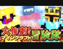 【実況】大惨劇!マインクラフト冒険隊 Part26【Minecraft】