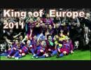 【UCL】 2010-11 バルセロナ 全ゴール