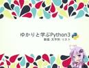 [02]ゆかりと学ぶPython3-数値・文字列・リスト
