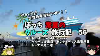 【ゆっくり】クルーズ旅行記 56 Allure of the Seas トーマス島出港