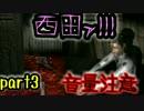 【 オトギリ実況 】 西田西田西田西田 part3 【 フリーホラーゲーム 】