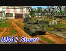 【War Thunder陸軍】陸戦の時間だ Part13【アメリカ軍・生声実況】