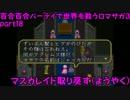 【実況】百合百合パーティで世界を救うロマサガ3  part18
