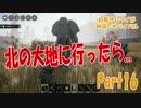 白髪サムライが砂漠でサバイバル Part16【Conan Exiles】