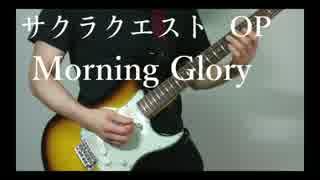 サクラクエストOP『Morning Glory』ギターインスト弾いてみた