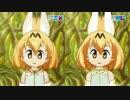 【MMDけもフレ】サーバルちゃんのモデルをアニメ画と比較したよ