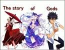 【MUGENストーリー】The story of Gods 2話「博麗奏初めてのおつかい」