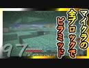 第89位:【Minecraft】マイクラの全ブロックでピラミッド Part97【ゆっくり実況】