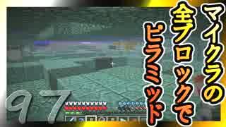 【Minecraft】マイクラの全ブロックでピラミッド Part97【ゆっくり実況】