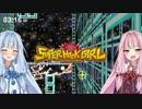 【NewSHG】琴葉姉妹がぴょんぴょん旅する Part.06【VOICEROID+】