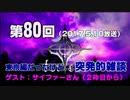 【GODforest】第80回 突発的ごっふぉれ雑談(ゲスト:サイファーさん)